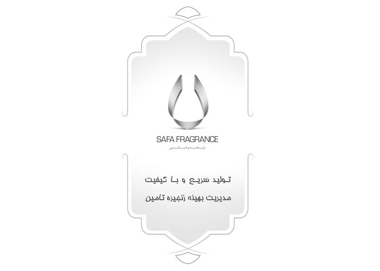 تعهدات صفا رایحه - تولید سریع و با کیفیت اسانس عطری